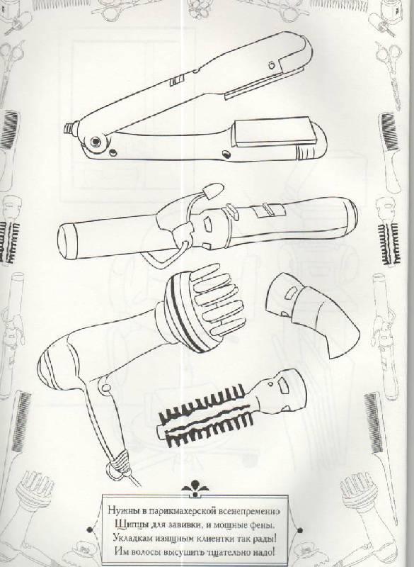Иллюстрация 1 из 5 для Раскраски: Хочу быть парикмахером!   Лабиринт - книги. Источник: SVETLANKA
