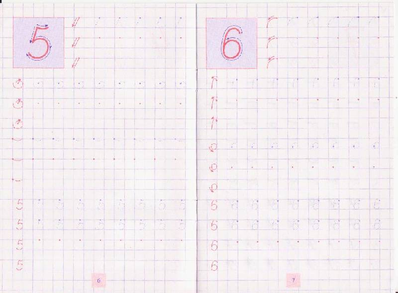 образец написания цифры 5