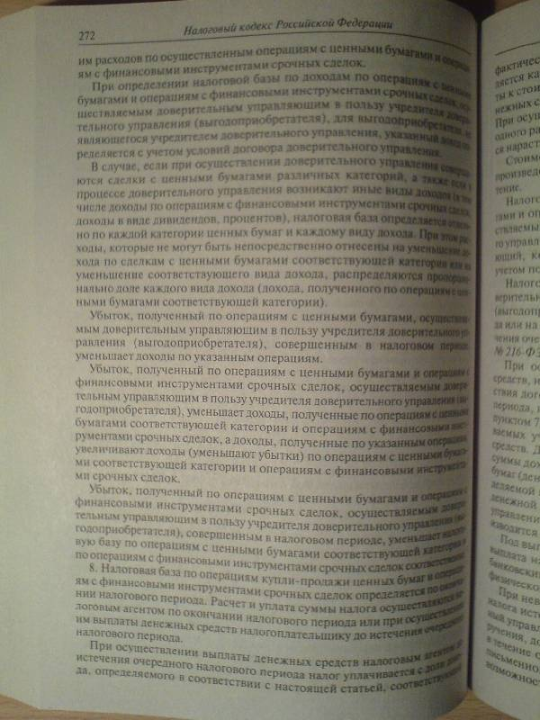 Иллюстрация 1 из 3 для Налоговый кодекс Российской Федерации: части первая и вторая на 1 января 2009 года. | Лабиринт - книги. Источник: Joker