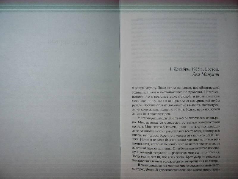 Иллюстрация 1 из 5 для Даниэль Штайн, переводчик - Людмила Улицкая | Лабиринт - книги. Источник: zanik