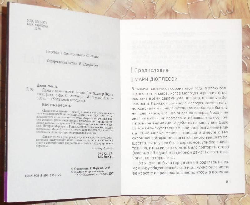 Иллюстрация 1 из 3 для Дама с камелиями: Роман - Александр Дюма | Лабиринт - книги. Источник: mook