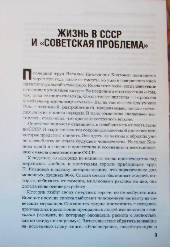 Иллюстрация 1 из 5 для Советские люди. Сцены из истории - Наталья Козлова | Лабиринт - книги. Источник: mook