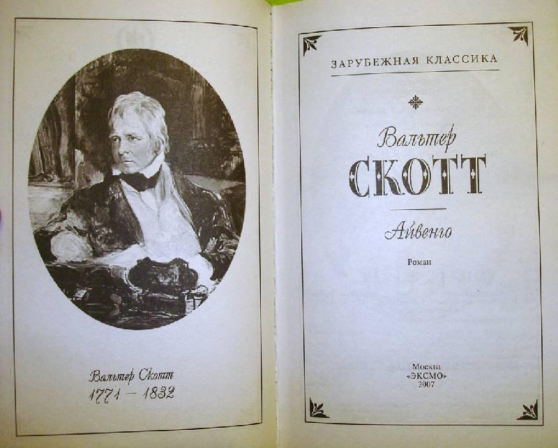 Иллюстрация 1 из 4 для Айвенго - Вальтер Скотт | Лабиринт - книги. Источник: mook
