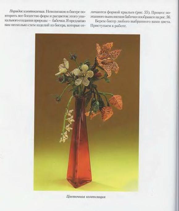 Иллюстрация 28 из 28 для Цветы и деревья из бисера - Елена Стольная Лабиринт - книги.