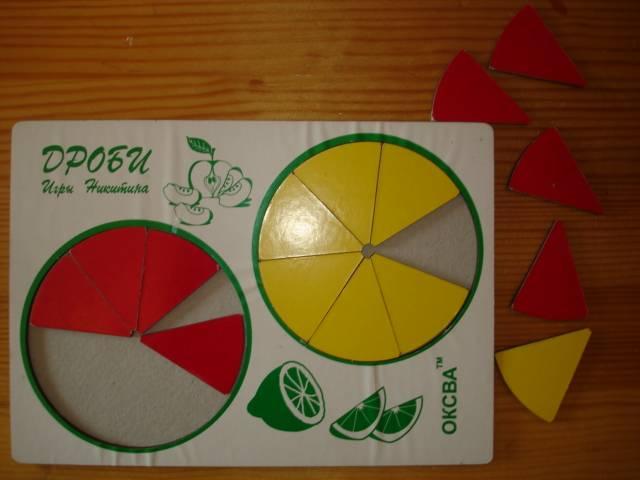 Иллюстрация 1 из 4 для Дроби. 2-ой уровень сложности (от 5 до 9 лет) - Борис Никитин   Лабиринт - игрушки. Источник: Настёна