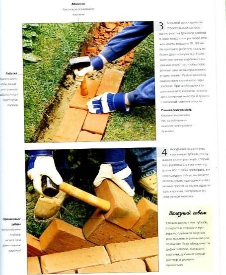 Иллюстрация 1 из 4 для Сооружения из кирпича в вашем саду. С приложением 16 несложных проектов - Алан Бриджуотер | Лабиринт - книги. Источник: Лабиринт-чит