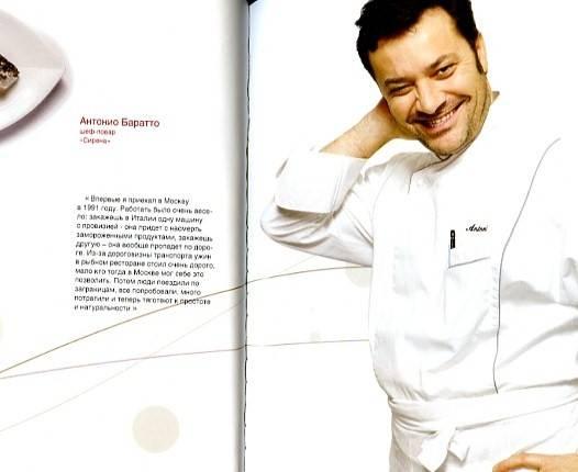 Иллюстрация 1 из 5 для Все рестораны Москвы 2008 | Лабиринт - книги. Источник: Лабиринт-чит