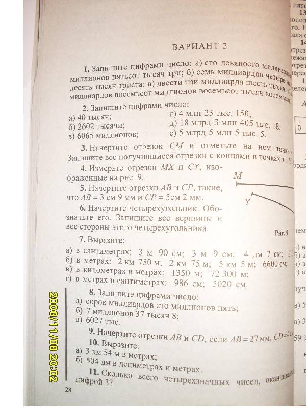 Тексты контрольных работ по математике для класса ФГОС