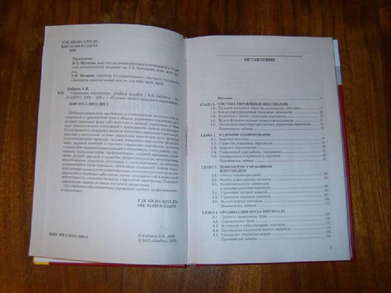 Иллюстрация 1 из 2 для Управление персоналом - Ардальон Кибанов   Лабиринт - книги. Источник: ZOK