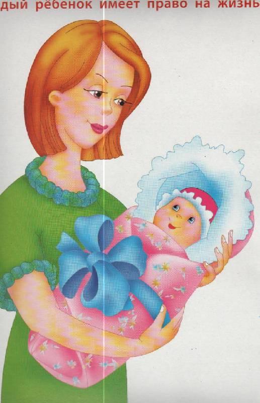 Иллюстрация 14 из 17 для права ребенка