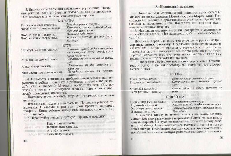 Решебник По Биологии 8 Класс Лабораторний Практикум Поперенко
