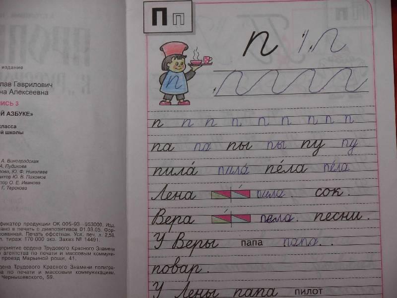 составить рассказ по картинке 1 класс азбука горецкий