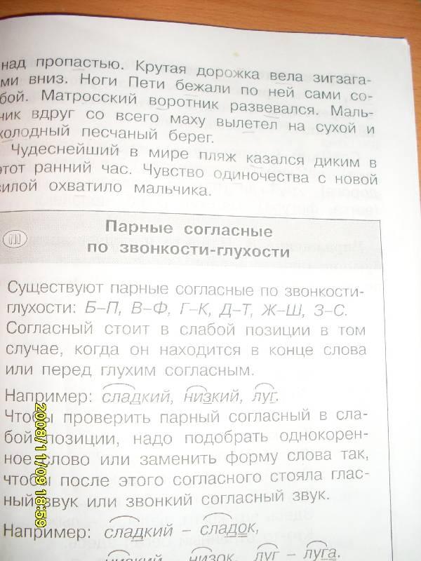 мов украинской клас по решебник 4