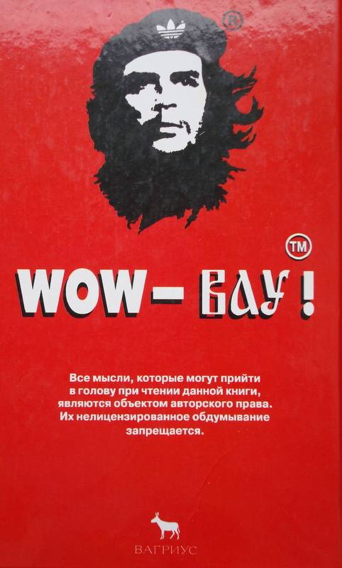 Обложка книги впелевина дпп нн
