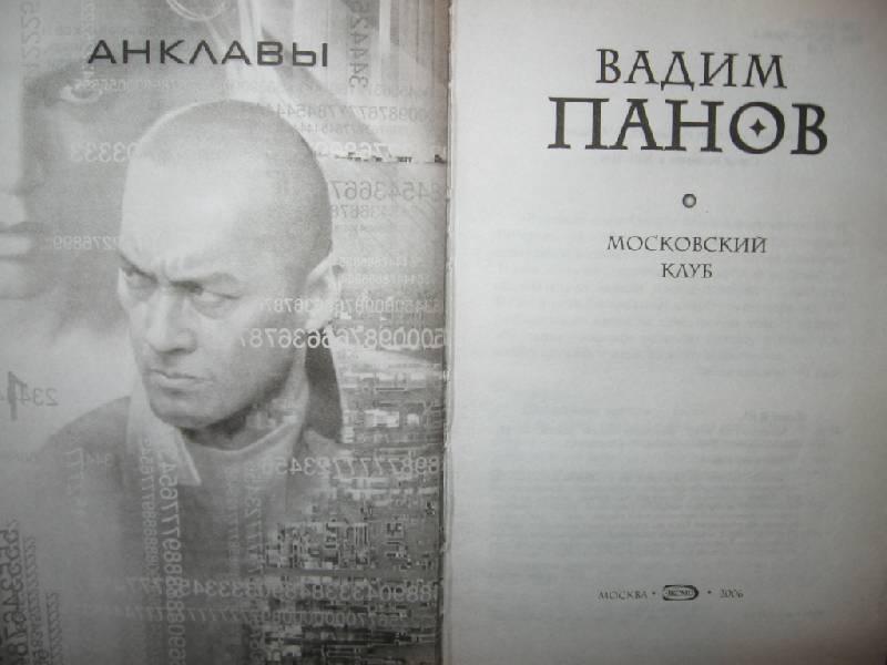 Иллюстрация 1 из 3 для Московский клуб - Вадим Панов | Лабиринт - книги. Источник: Флинкс