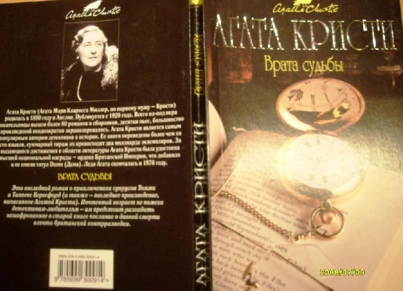 Иллюстрация 1 из 5 для Врата судьбы (мяг) - Агата Кристи | Лабиринт - книги. Источник: Zhanna