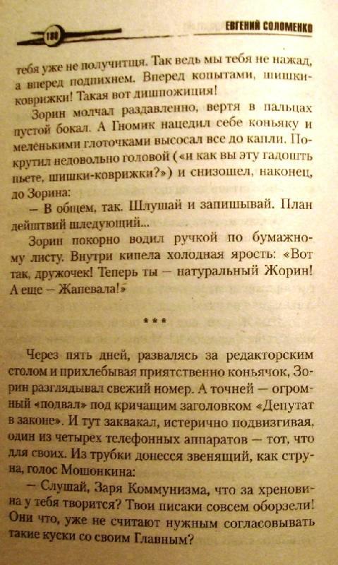 Иллюстрация 1 из 4 для Ваш номер - тринадцатый - Евгений Соломенко | Лабиринт - книги. Источник: Zhanna