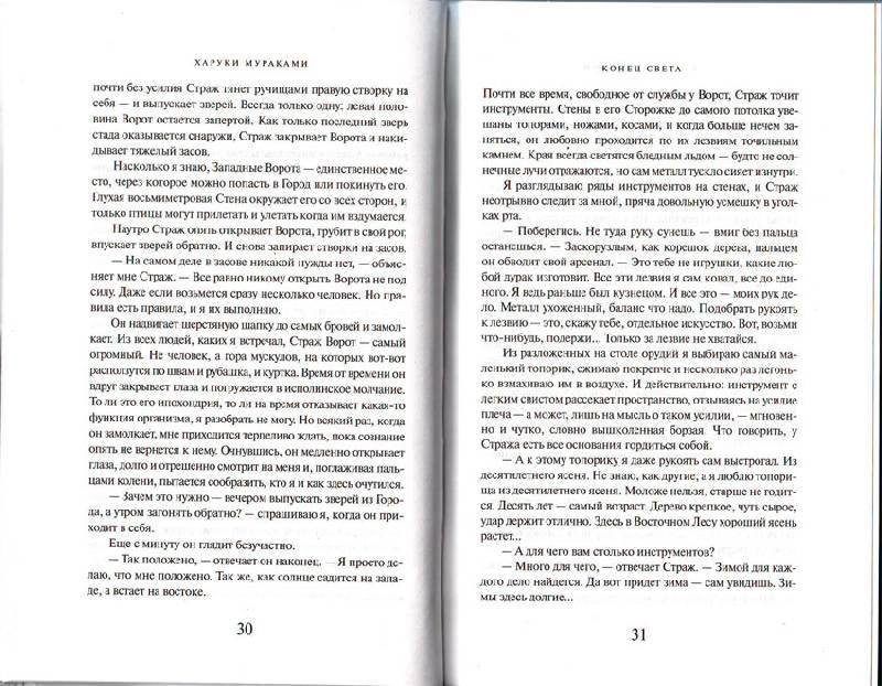 Иллюстрация 1 из 2 для Страна Чудес без тормозов и Конец Света - Харуки Мураками | Лабиринт - книги. Источник: Ледяная