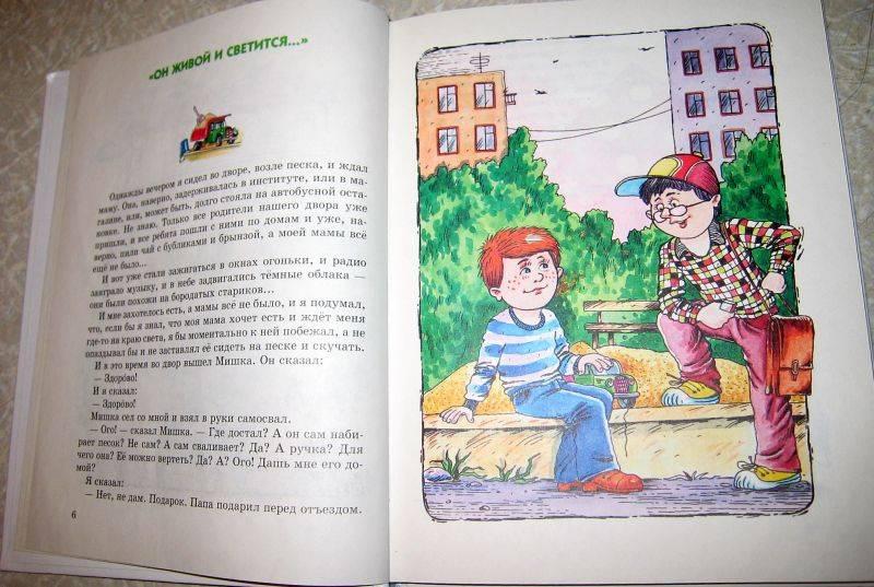 Иллюстрация 1 из 4 для Девчонкам и мальчишкам - Виктор Драгунский | Лабиринт - книги. Источник: vvv