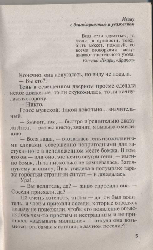 Иллюстрация 1 из 9 для Олигарх с Большой Медведицы - Татьяна Устинова | Лабиринт - книги. Источник: РИВА