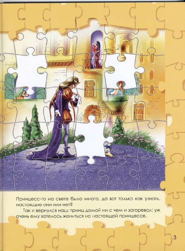 Иллюстрация 1 из 10 для Принцесса на горошине (сказка с наклейками-пазлами)   Лабиринт - книги. Источник: РИВА