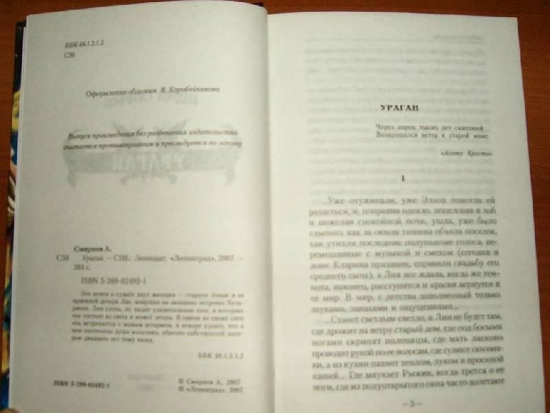Иллюстрация 1 из 4 для Ураган - Андрей Смирнов   Лабиринт - книги. Источник: Катарина