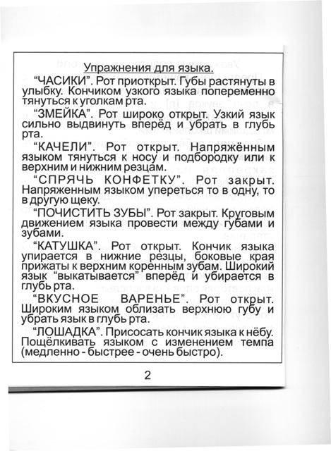 Занимательный Букварь Резниченко Купить Петрозаводск