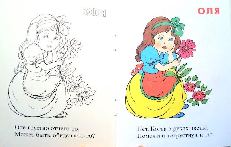 Иллюстрация 1 из 3 для Куклы-2 | Лабиринт - книги. Источник: Бривух