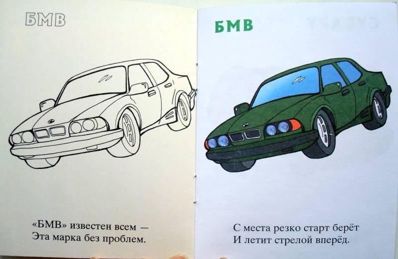Иллюстрация 1 из 3 для Автомобили-3 | Лабиринт - книги. Источник: Бривух