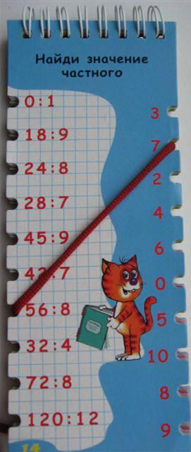 Иллюстрация 1 из 5 для Веселые уроки: Умножение и деление - Ирина Шадрина | Лабиринт - книги. Источник: Юта