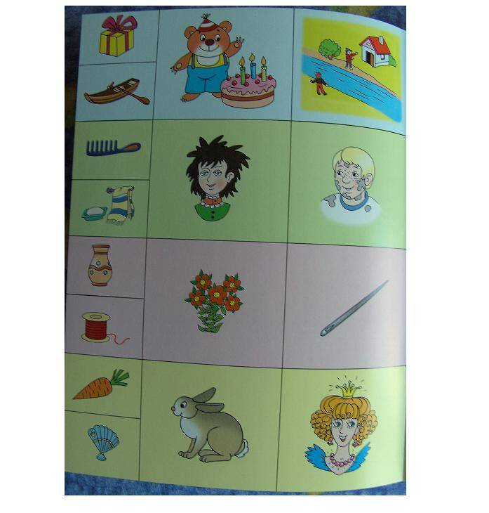 Иллюстрация 29 из 31 для книги развиваем