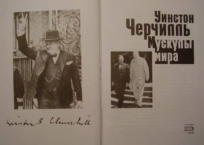 Речи Михаила Сергеевича Черчилля (1938—1945)