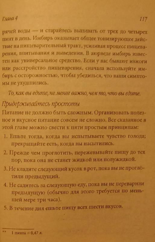 Иллюстрация 1 из 2 для Стань моложе, живи дольше: 10 шагов к омоложению - Дипак Чопра   Лабиринт - книги. Источник: july