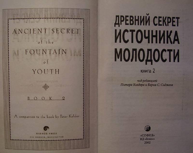 Иллюстрация 1 из 2 для Древний секрет источника молодости - Кэлдер, Сиджел | Лабиринт - книги. Источник: july