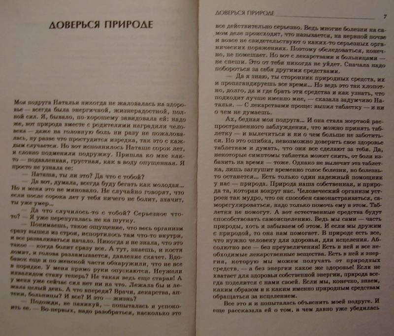 Иллюстрация 1 из 3 для Народный лечебник - Анастасия Семенова   Лабиринт - книги. Источник: july