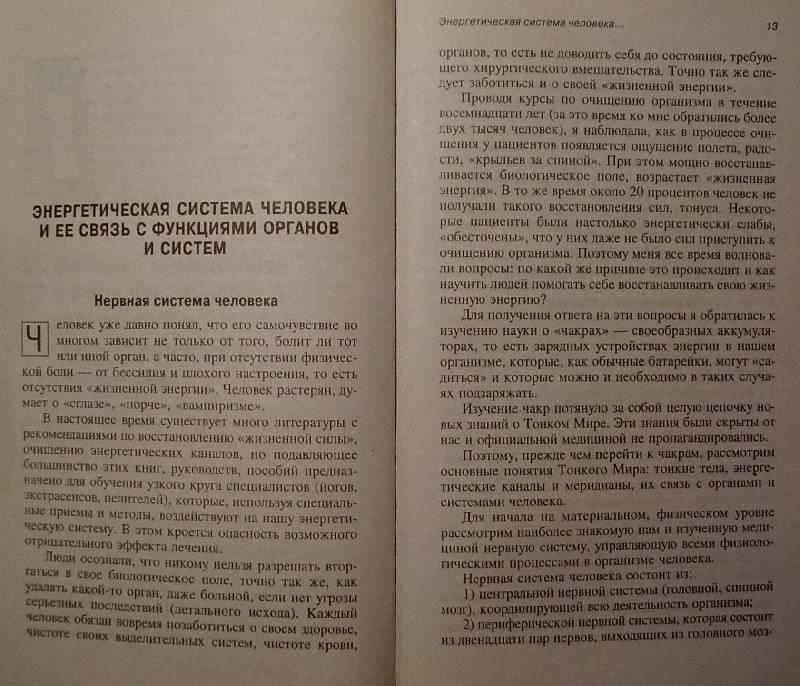 Иллюстрация 1 из 3 для Защита от рака - профилактика: Последние достижения новой медицины - Ольга Елисеева | Лабиринт - книги. Источник: july