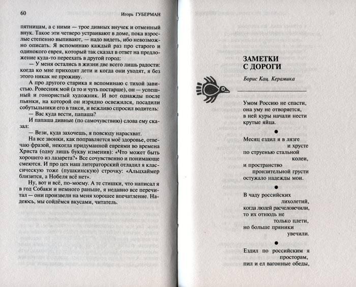 Иллюстрация 1 из 3 для Шестой иерусалимский дневник - Игорь Губерман | Лабиринт - книги. Источник: Кнопа2