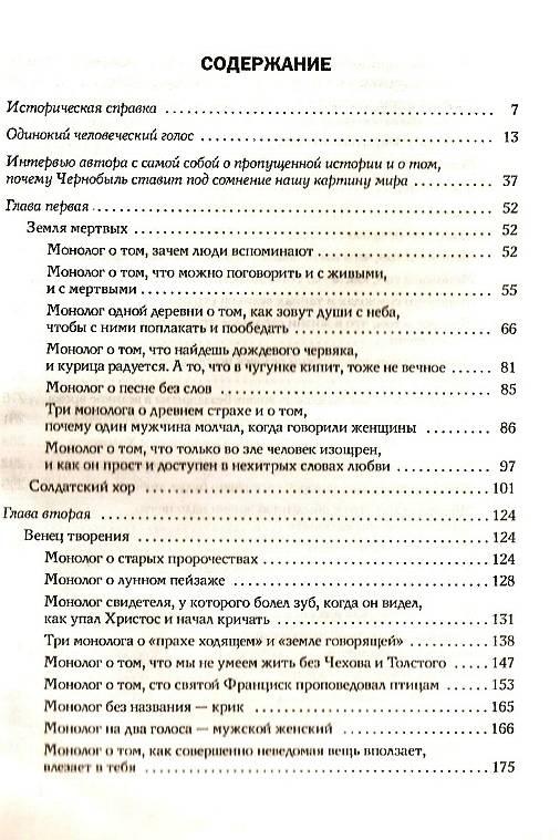 Иллюстрация 1 из 2 для Чернобыльская молитва: Хроника будущего - Светлана Алексиевич | Лабиринт - книги. Источник: Vidaliti