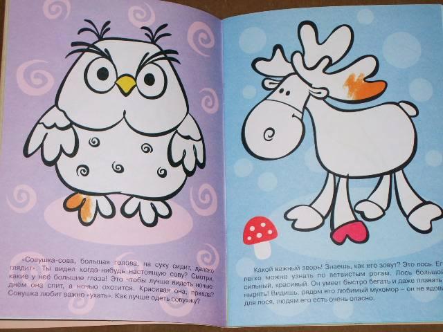 Иллюстрация 1 из 2 для Супер-пупер для малышей от 2 до 4 лет | Лабиринт - книги. Источник: *  Надежда