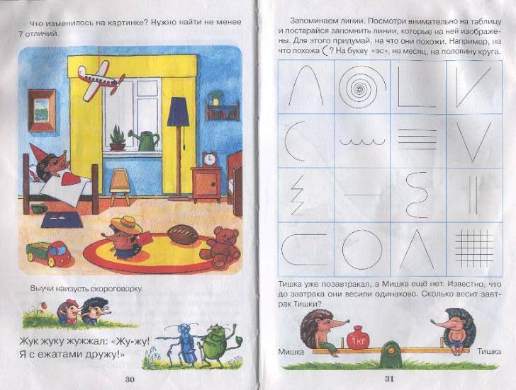 Иллюстрация 1 из 4 для Развиваем память - Ольга Перова | Лабиринт - книги. Источник: Пчёлка Майя