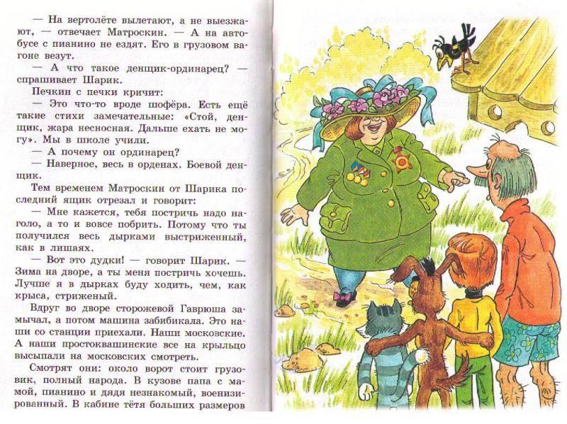 Рисунок к книжке дядя федор