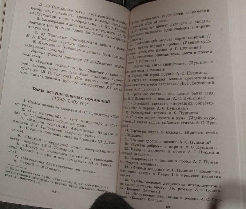 Иллюстрация 1 из 2 для Технология написания сочинения - Наталья Русова   Лабиринт - книги. Источник: Иванова  Екатерина