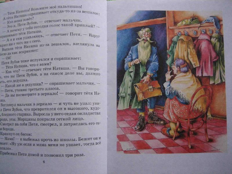 Иллюстрация 1 из 10 для Сказки - Евгений Шварц   Лабиринт - книги. Источник: Трухина Ирина