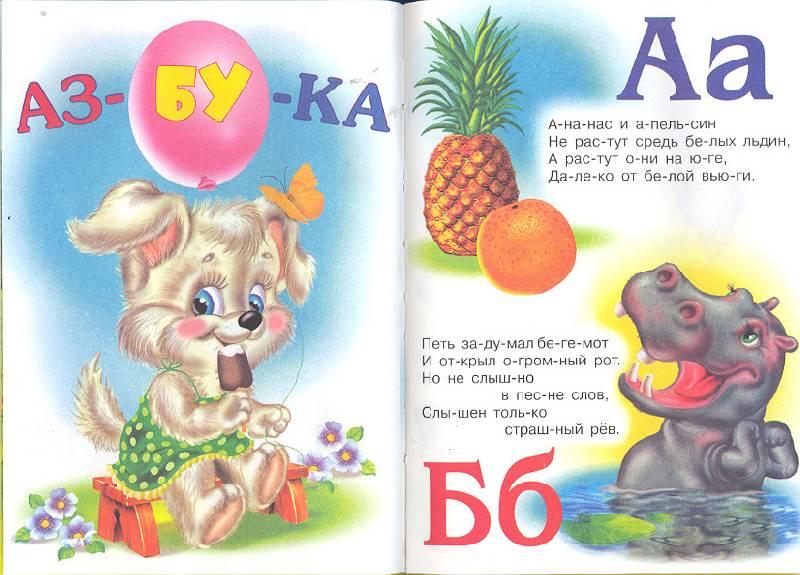 Иллюстрация 1 из 15 для Чтение по слогам (сова и ежик) - Владимир Степанов | Лабиринт - книги. Источник: мамаОля