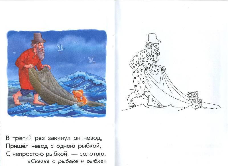раскраска сказка о рыбаке и рыбке текст