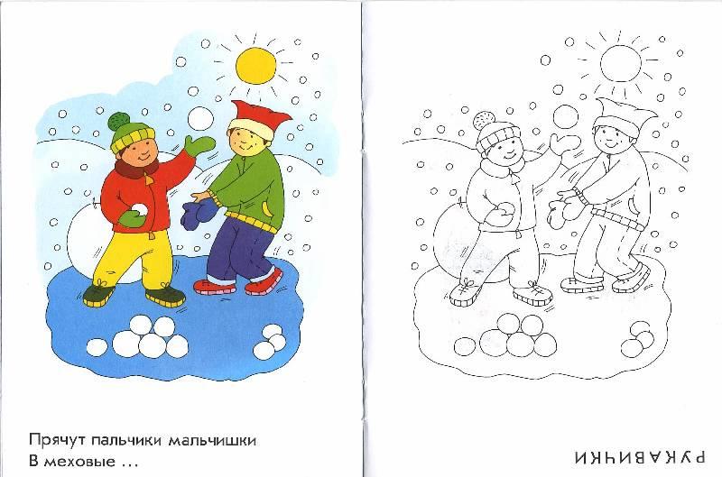 Для зимушка зима раскраска для детей