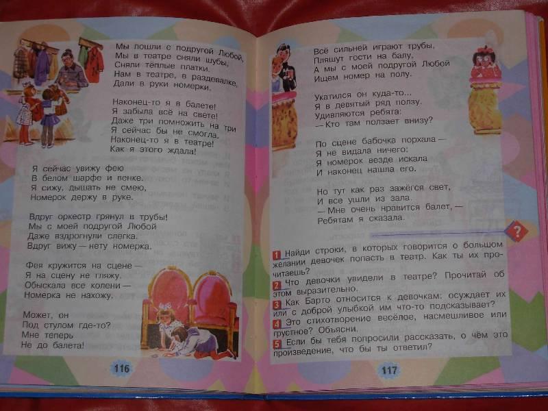 Учебник литературы 5 класс 2 часть читать дрофа
