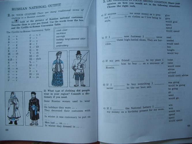 6 костина лапа класс рабочая гдз тетрадь по языку английскому