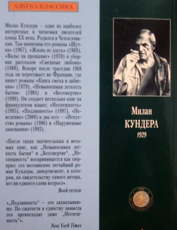 Milan kundera essays