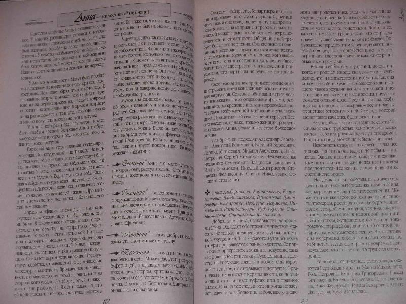 Иллюстрация 1 из 3 для Полная энциклопедия имен: женские имена. В вашем имени ваша судьба!   Лабиринт - книги. Источник: ---Ирина----